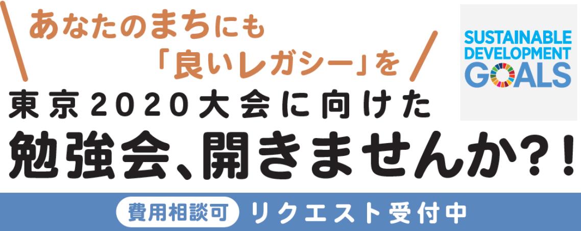 東京2020大会に向けた勉強会、開きませんか?!